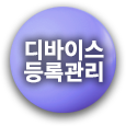 포스코ICT의 Cloud IoT 플랫폼에서는 다양한 디바이스를 등록하여 관리할 수 있습니다 / Cloud IoT platform of Posco ICT allows users to register and manage various devices